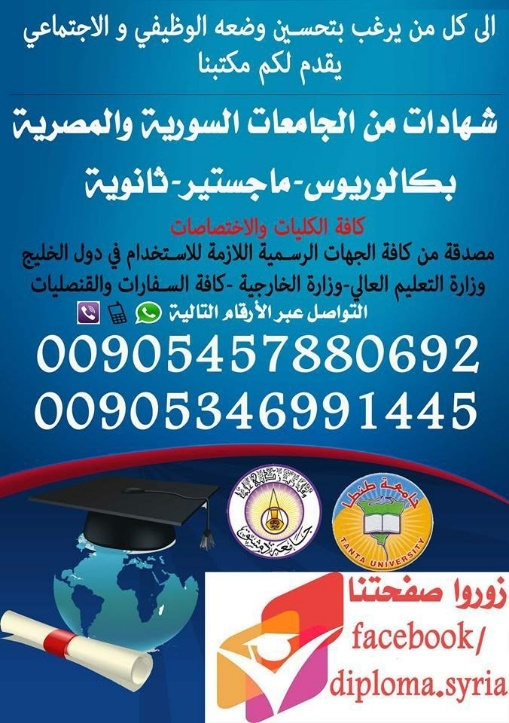 Advertisement in Arabic for issuing forged certificates from social media